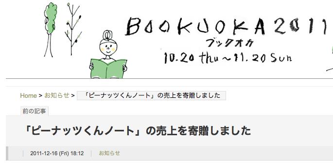 スクリーンショット(2011-12-24 18.04.13).png