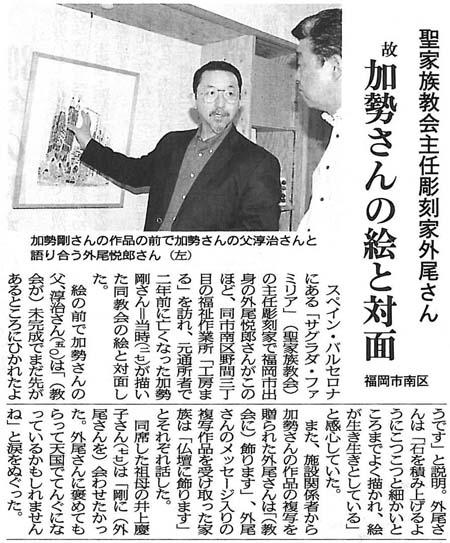 08_つよし記事2