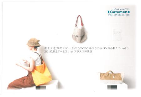 cotomono2