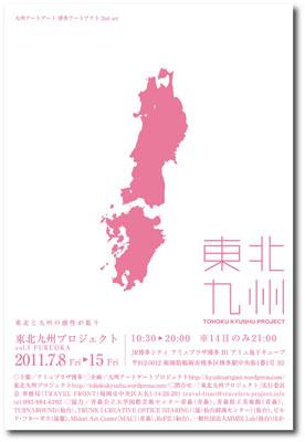 touhoukokukyushu.jpg