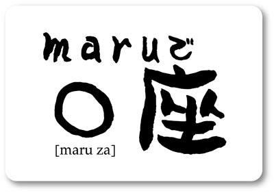 maru_za.jpg