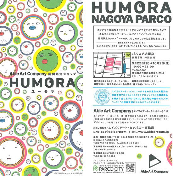 HUMORA2011flier