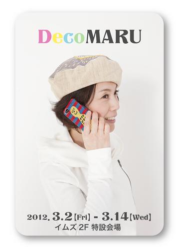 DecoMARU_Image