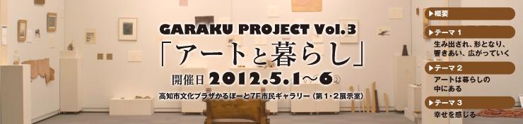 garaku_project3.jpg