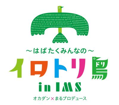 IROTORIDORI_logo