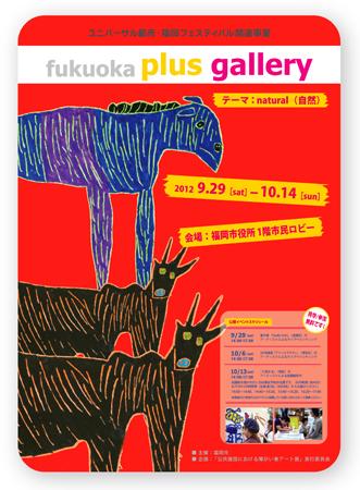 fpg_poster