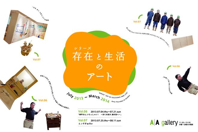 sonzai_seikatsu_art