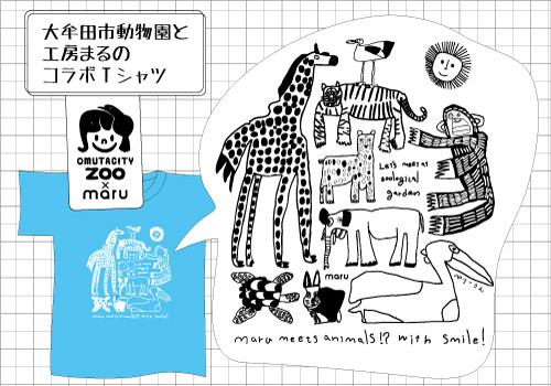 maru_zoo.jpg