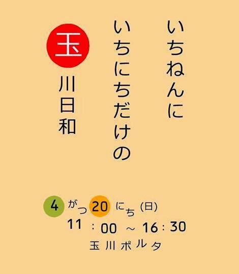 2014.4.20玉川日和(表2).jpg