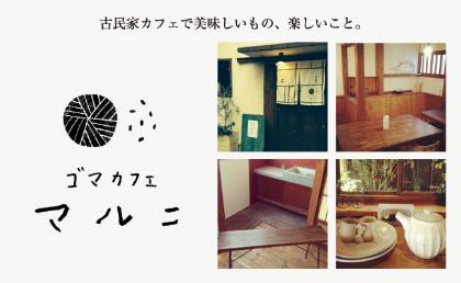 top_gomacafe.jpg