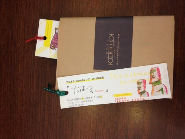 bookmaru_bookmark.JPG