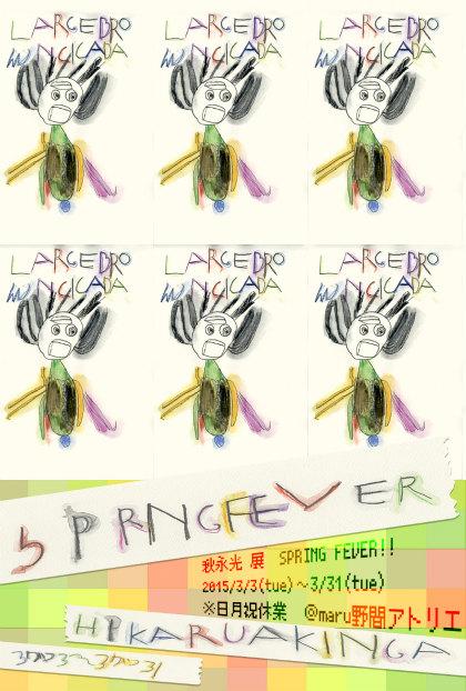 SPRING FEVER.jpg