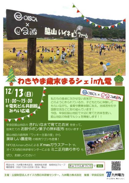 wakiyama151213.jpg