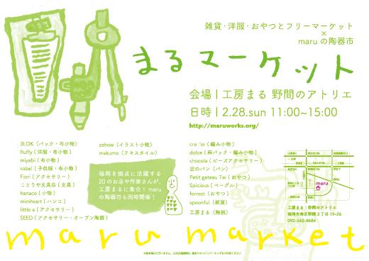 flyer_横.jpg