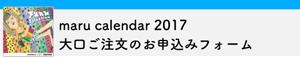 okuchi.jpg