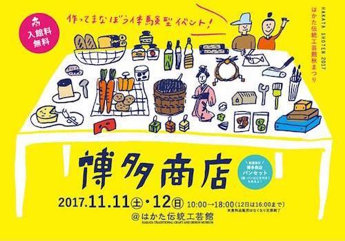 1711hakata_2.jpg