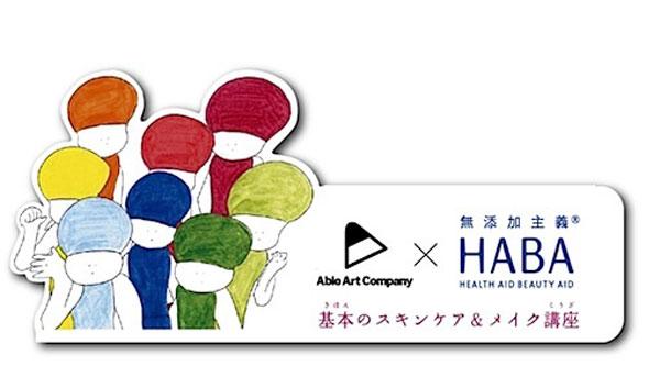 HABA_Makeup