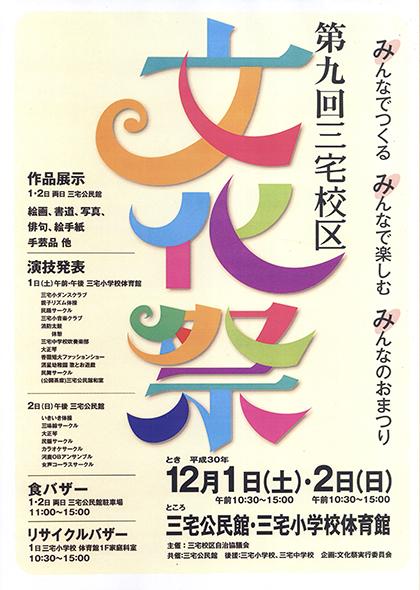 三宅文化祭