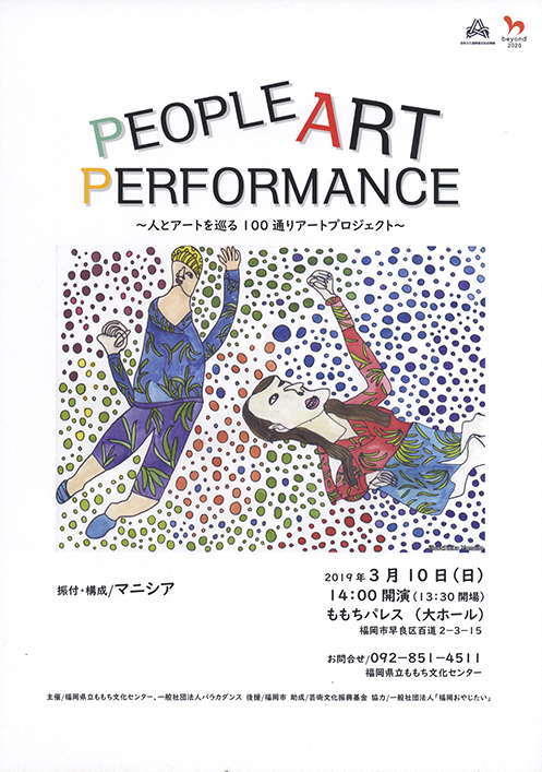People Art Performance