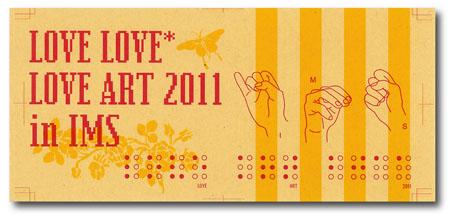 LoveArt2011